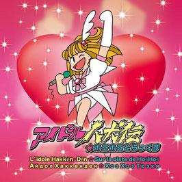 アイドル八犬伝ホエホエとらっくす(CD)