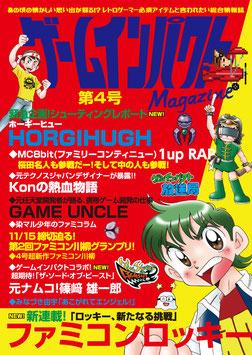 ゲームインパクトmagazine4号(ゲイマガ4号)
