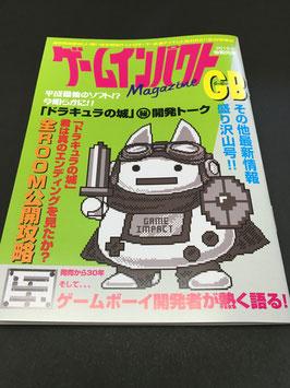 【最新号】ゲームインパクトmagazineGB