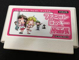 ファミコンロッキー原画展記念かおるちゃん&舞子ちゃんステッカー貼り付け済ファミカセ