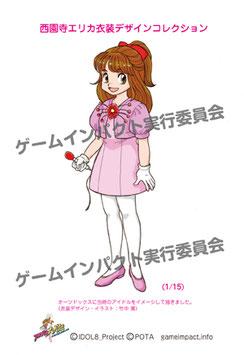 西園寺エリカ衣装デザインコレクション【1/15】
