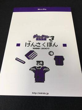 ダウンタウン熱血物語3 げんさくぼん 1988−2007 / ミラクルキッズ!
