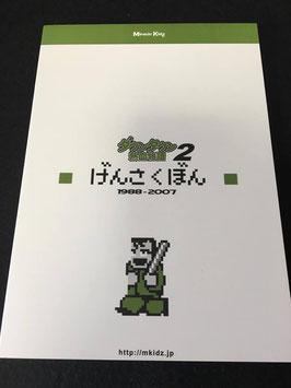 ダウンタウン熱血物語2 げんさくぼん 1988−2007 / ミラクルキッズ!