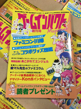 ゲームインパクトmagazine創刊号