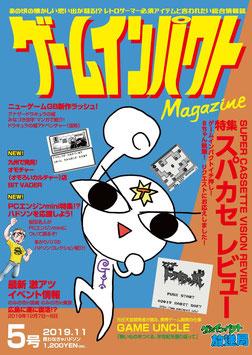 【最新号】ゲームインパクトmagazine5号(ゲイマガ5号)