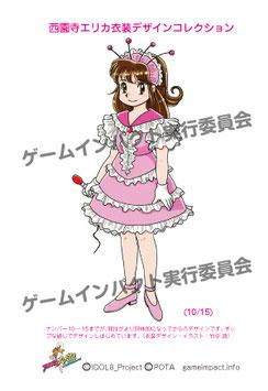西園寺エリカ衣装デザインコレクション【10/15】
