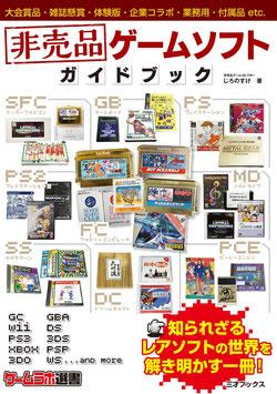 非売品ゲームソフト ガイドブック (ゲームラボ選書)/著者:じろのすけ