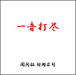 聞間拓×村岡広司 1stアルバム 《一音打尽》