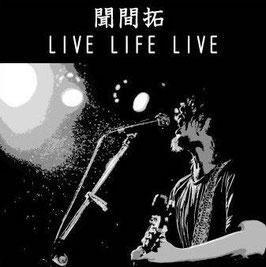 聞間拓 LIVE LIFE LIVE
