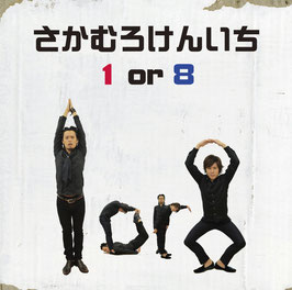 聞間拓×坂室賢一(HAYABUSA) 《さかむろけんいち》 コラボ ALBUM 「1or8」