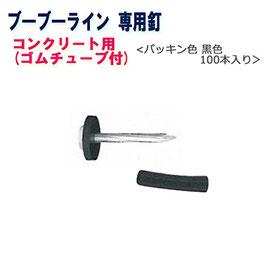 ブーブー釘(コンクリート用)