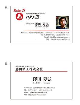 ロダンメンバー名刺印刷(ロット500枚)