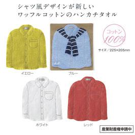 【最安値】ワッフルコットンシャツタオル