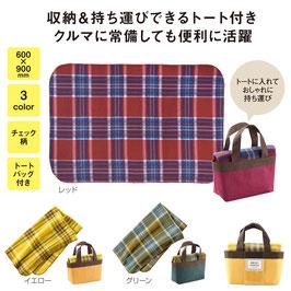 【最安値】ブリストチェックブランケット トートバッグ付 278円