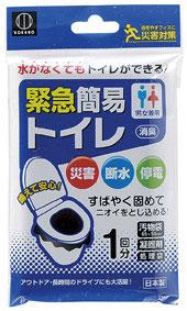 【送料無料】緊急簡易トイレ1回分 240個セット