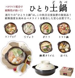 【送料無料】お手軽土鍋 298円 ×18個 【カートン販売】