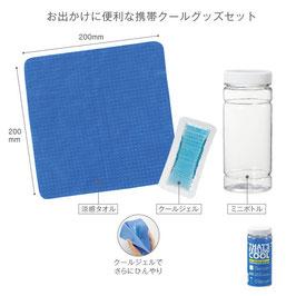 【最安値】ミニボトル入り涼感タオル&クールジェル