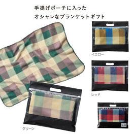 【最安値】クルトチェック ポーチ入ブランケット 248円