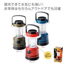 【送料無料】調光できる防滴ランタンライト298円×60個【カートン販売】
