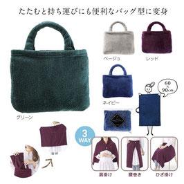 【最安値】シルキータッチ バッグブランケット
