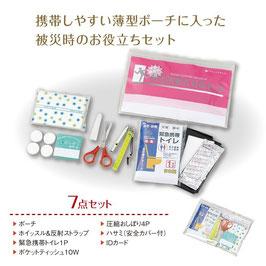 【最安値】常備携帯用 帰宅困難者対策セット