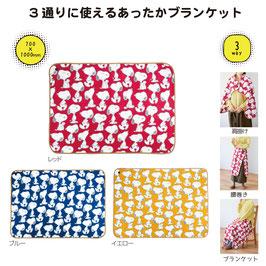 【最安値】スヌーピー あったか3WAYブランケット328円