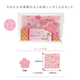 完売御礼:【最安値】さくら紀行 石鹸&タオルセット