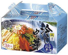 【最安値】納涼冷やし中華3食入 48箱【カートン販売】【送料無料】