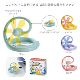 【カートン販売】USBフラワーファン【名入れ可能】【送料無料】