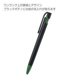 【最安値】スマートボールペン(グリーン)【名入れ可能】
