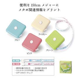 【送料無料】メタボチェックメジャー68円×480個【カートン販売】