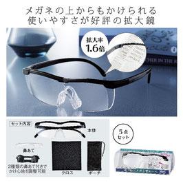 【送料無料】両手が使えるメガネ型ルーペ 268円×120個【カートン販売】