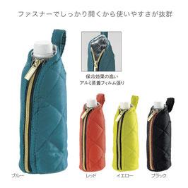 【最安値】キルティ 保冷温ボトルホルダー