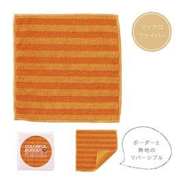 【最安値】カラフルボーダー リーバーシブルMFハンドタオル オレンジ