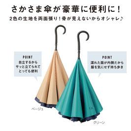 【送料無料】デラックス さかさ傘 32本セット【カートン販売】