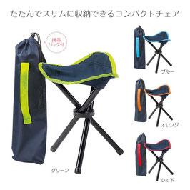 【最安値】ポーチ付コンパクト三脚チェア 298円【名入れ可能】