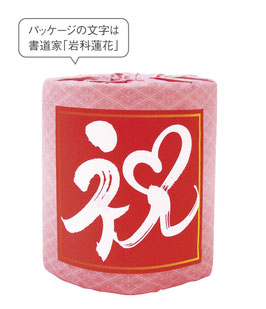 【送料無料】祝 トイレットロール  58円×100個【カートン販売】