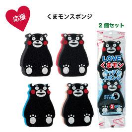 【最安値】KUMAMON.キッチンスポンジ2個セット 118円 くまモンスポンジ