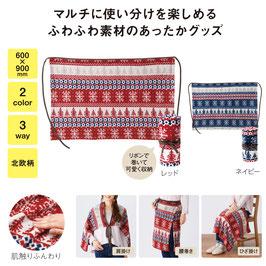 【送料無料】ノルディ ふわふわ3WAYブランケット258円×96個【カートン販売】