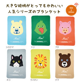 【最安値】アニマルデプト ブランケット 198円