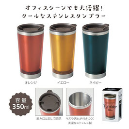 【最安値】シンプルカラー ステンレスタンブラー 298円