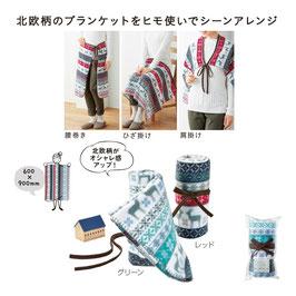 【最安値】ノルディック 紐付き3スタイル ブランケット 218円