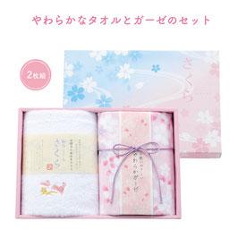 【最安値】さくらガーゼパイルと新彊綿無撚糸タオルセット 338円