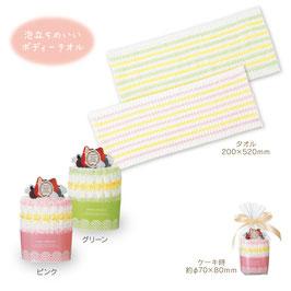【最安値】ムースケーキボディタオル