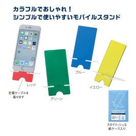 【最安値】カラフルプレート モバイルスタンド 98円