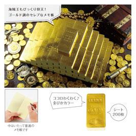 【最安値】ゴージャスゴールドバーメモ  78円   金塊メモ