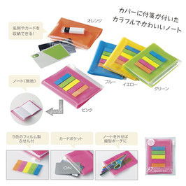 【カートン販売】ふせん付ポーチカバーノート240個【送料無料】