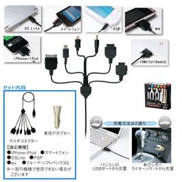USB&車deチャージ!マルチコネクター【名入れ可能】
