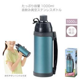 【カートン販売】真空ステンレス スポーティボトル1.0L 12個セット【送料無料】