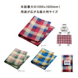 【最安値】クルトチェック どでかブランケット 398円